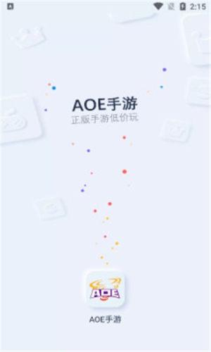 AOE手游App图1