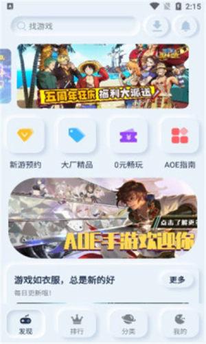 AOE手游App图2