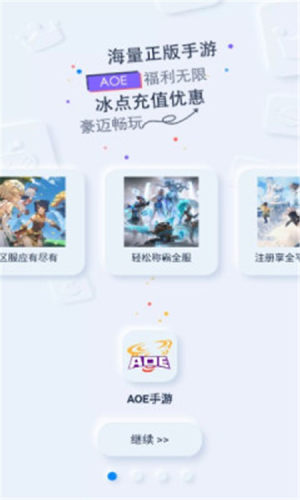 AOE手游App图3