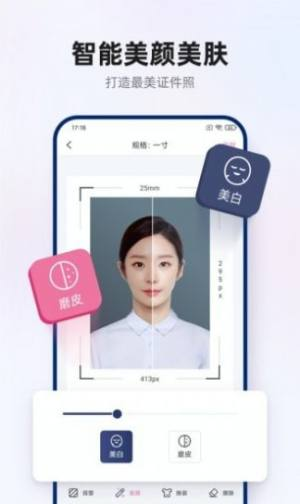智能证件照拍摄app图2