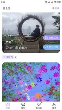 爱了见见app官方版图片1