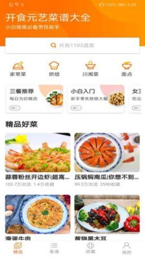 开食元艺App手机版图片1
