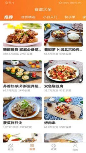 开食元艺App图3