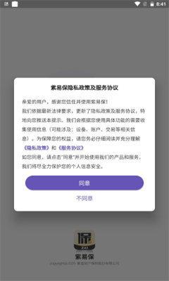 紫易保app图1