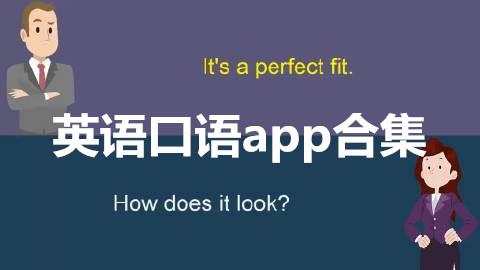 英语口语app合集