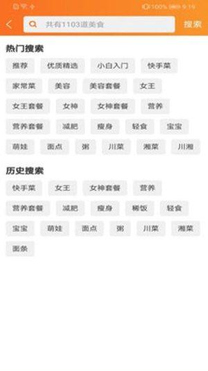开食元艺App图2