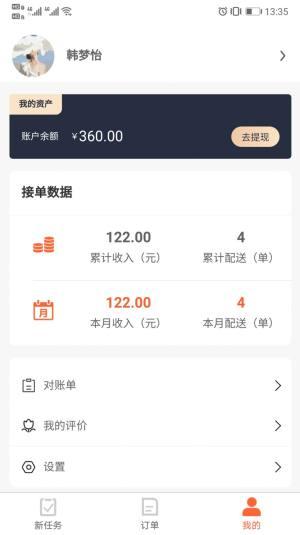 优鲜行app官方版图片1