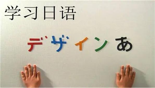 日语自学软件app合集