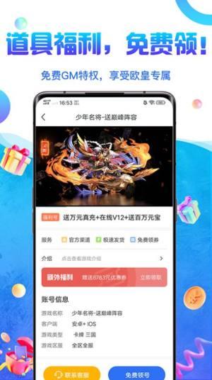 0元游戏交易App图2