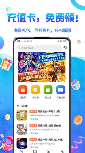 0元游戏交易App图3