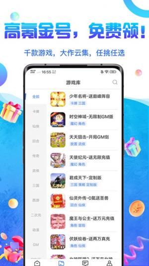 0元游戏交易App图1