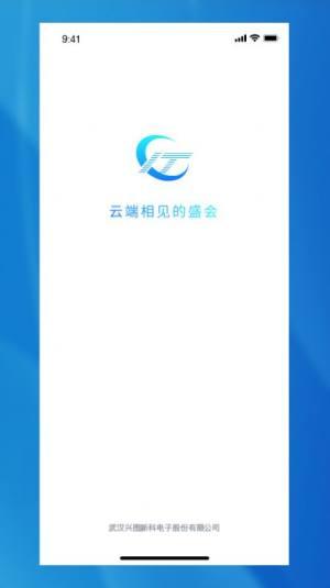 兴图云会议app图3