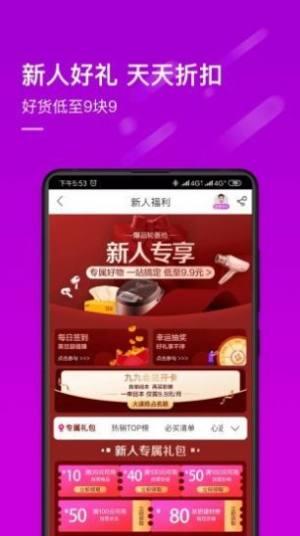 波波电商平台app图片1