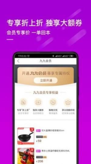 波波电商app图2