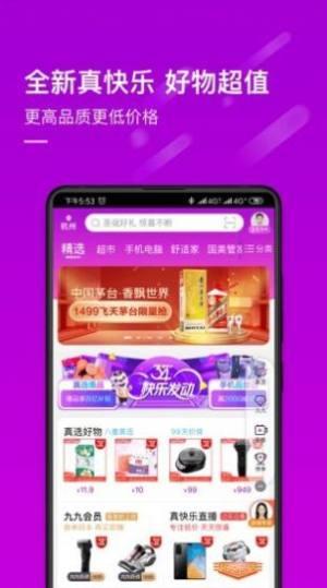 波波电商app图3