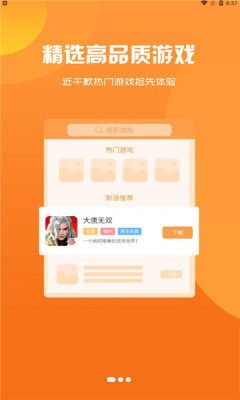 乾坤游戏盒子app图4
