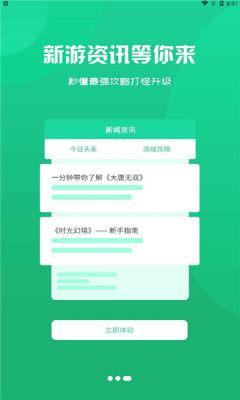 乾坤游戏盒子app图2