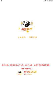 乾坤游戏盒子app图1