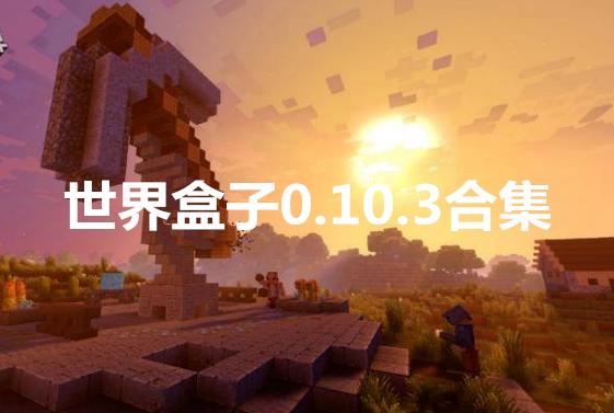 世界盒子0.10.3合集