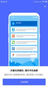 安心清理极速版App客户端图片1