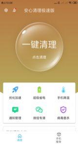 安心清理极速版App客户端图1: