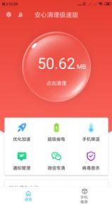 安心清理极速版App客户端图2: