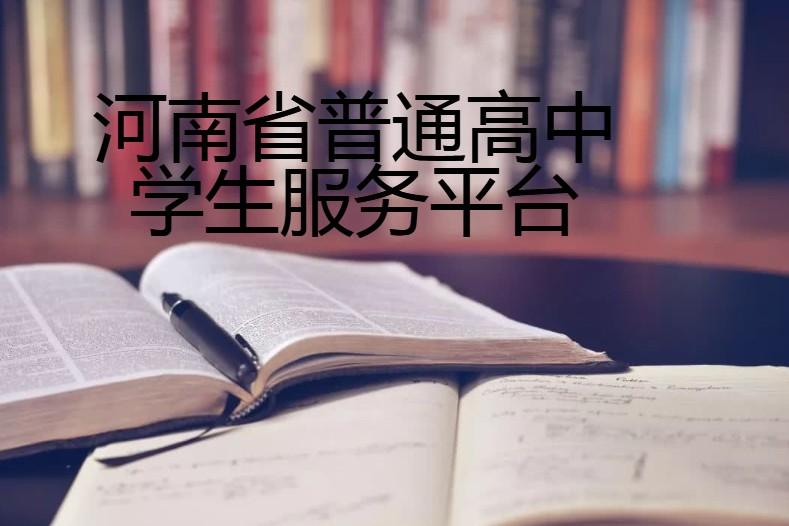 河南省普通高中学生服务平台大全