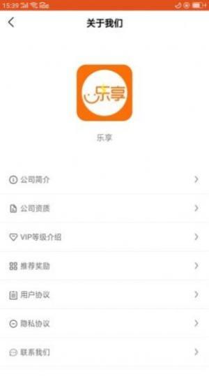 乐享充电app图1
