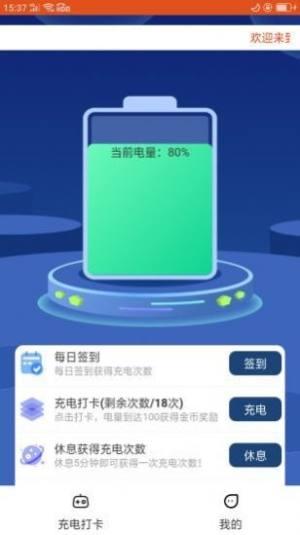 乐享充电app图2