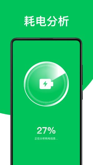 绿色电池管家app安卓版图片1