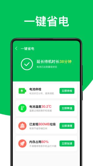 绿色电池管家app图2