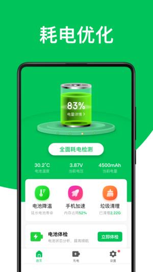 绿色电池管家app图3