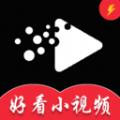 好看小视频极速版App