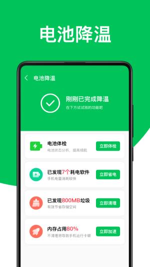绿色电池管家app图1