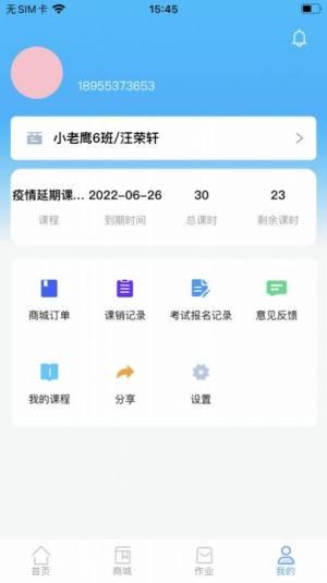 教培堡app图2