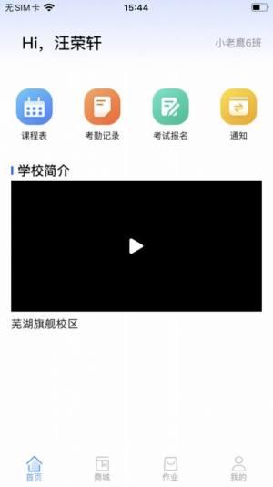 教培堡app图1