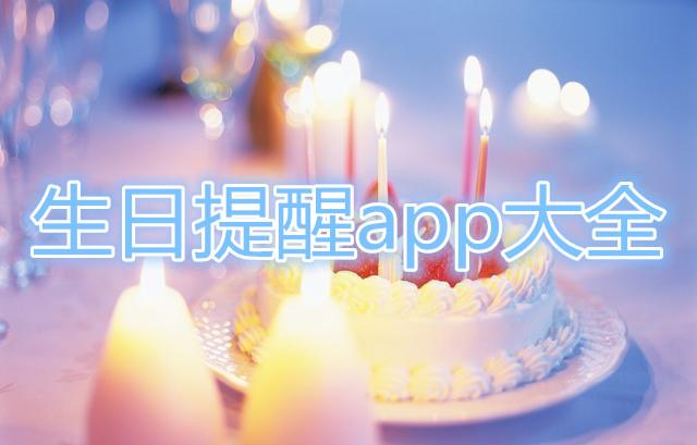 生日提醒app大全