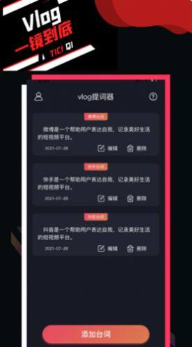 vlog提词器app图3