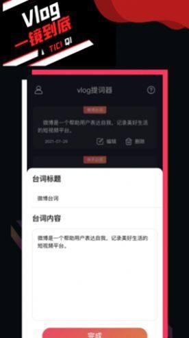 vlog提词器app图1