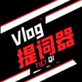 vlog提词器