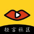 轻言社区app