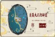 原神清籁丸沉船解密攻略:清籁丸沉船解谜探索流程[多图]