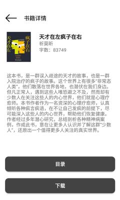 书说app图3