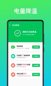 即刻省电王app官方版图片1