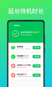 即刻省电王app官方版图3: