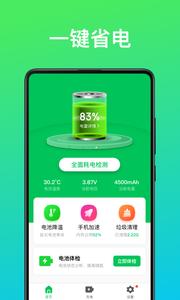 即刻省电王app官方版图1: