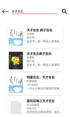 书说app图2