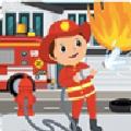 灭火小英雄游戏领红包福利版 v1.0.3