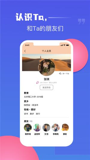 热遇App下载官方版图片1