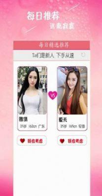 名媛会所App图2